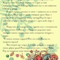 Шрифтовое исполнение письма на золотистом бланке