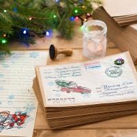 Рисунок на конверте: Дед Мороз на автомобиле.