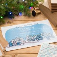 Грамота в письмо от Деда Мороза.