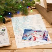 Фотография в письмо от Деда Мороза.